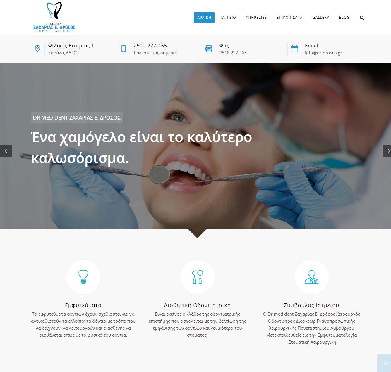 dr-drosos.gr